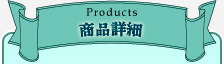 Products 商品詳細