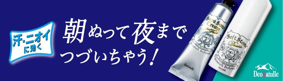 汗を抑えて、ニオイを防ぐ! 1番売れてる「直(ジカ)ヌリ」 制汗デオドラント ※当社調べ(2014年8月末年間ブランド合計金額)