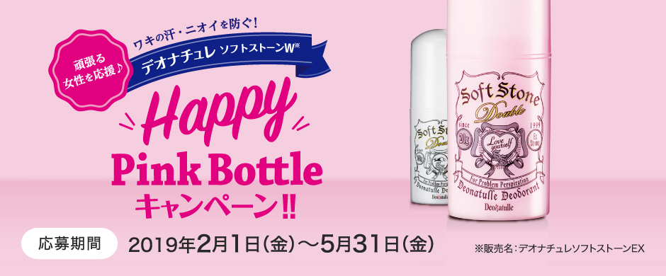 Happy Pink Bottleキャンペーン